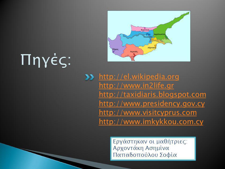 http://el.wikipedia.org http://www.in2life.gr http://taxidiaris.blogspot.com http://www.presidency.gov.cy http://www.visitcyprus.com http://www.imkykk