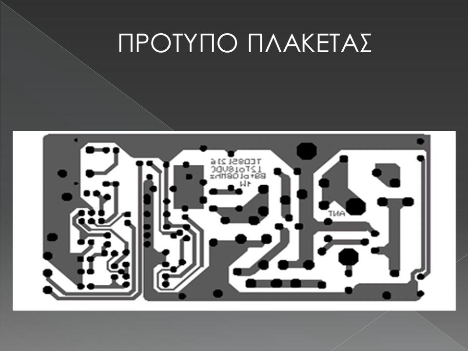 ΠΡΟΤΥΠΟ ΠΛΑΚΕΤΑΣ