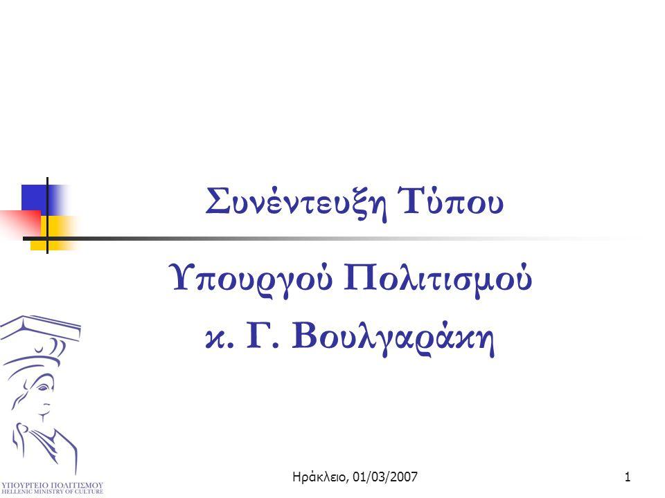 Ηράκλειο, 01/03/20071 Συνέντευξη Τύπου Υπουργού Πολιτισμού κ. Γ. Βουλγαράκη