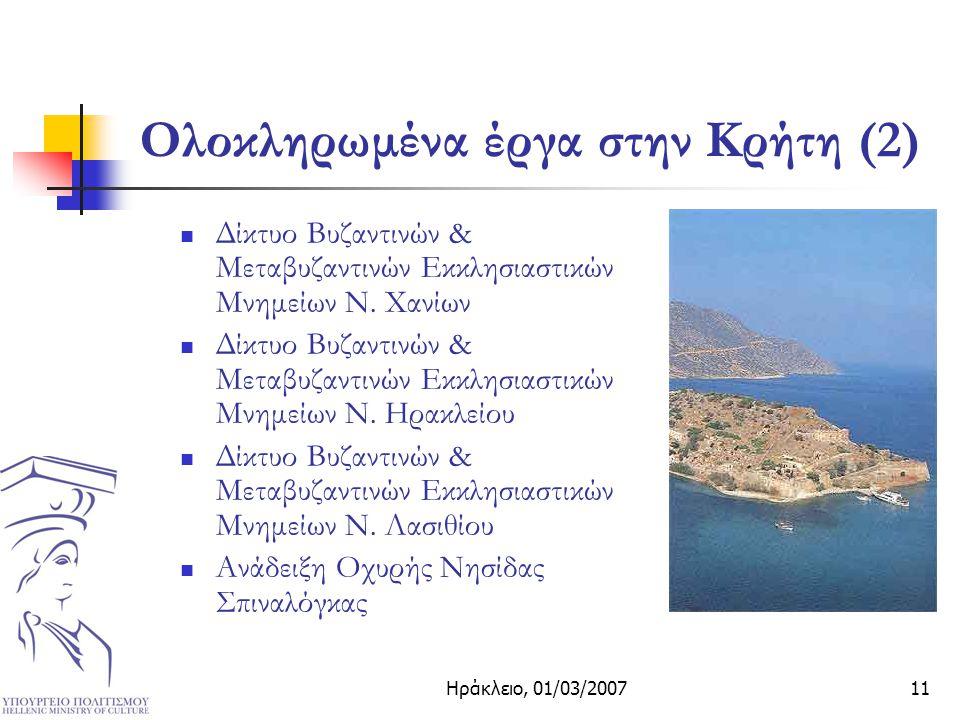 Ηράκλειο, 01/03/200711 Ολοκληρωμένα έργα στην Κρήτη (2) Δίκτυο Βυζαντινών & Μεταβυζαντινών Εκκλησιαστικών Μνημείων Ν.