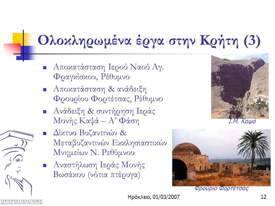 Ηράκλειο, 01/03/200712 Ολοκληρωμένα έργα στην Κρήτη (3) Αποκατάσταση Ιερού Ναού Αγ.
