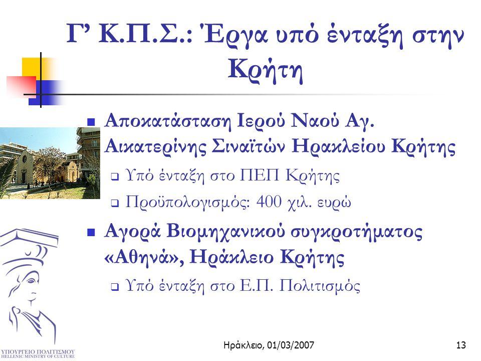 Ηράκλειο, 01/03/200713 Γ' Κ.Π.Σ.: Έργα υπό ένταξη στην Κρήτη Αποκατάσταση Ιερού Ναού Αγ.