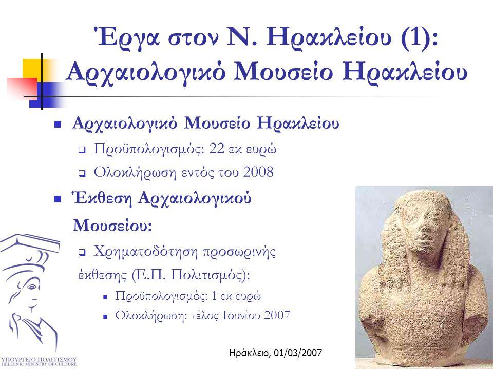 Ηράκλειο, 01/03/200719 Έργα στον Ν.