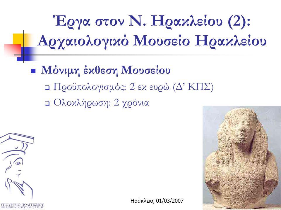 Ηράκλειο, 01/03/200720 Έργα στον Ν.