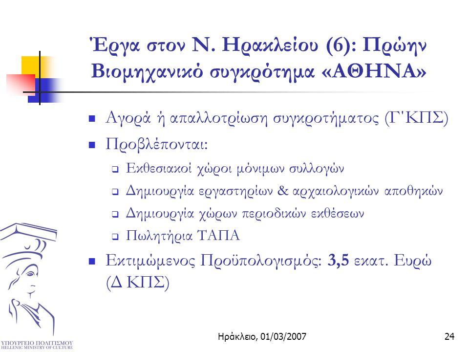 Ηράκλειο, 01/03/200724 Έργα στον Ν.