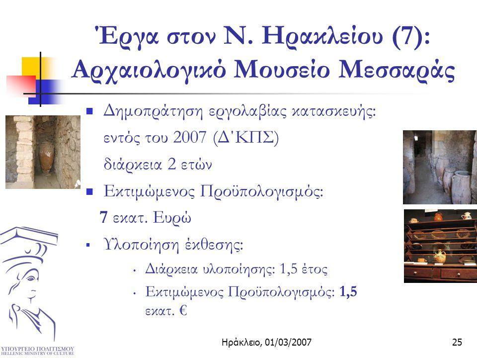 Ηράκλειο, 01/03/200725 Έργα στον Ν.