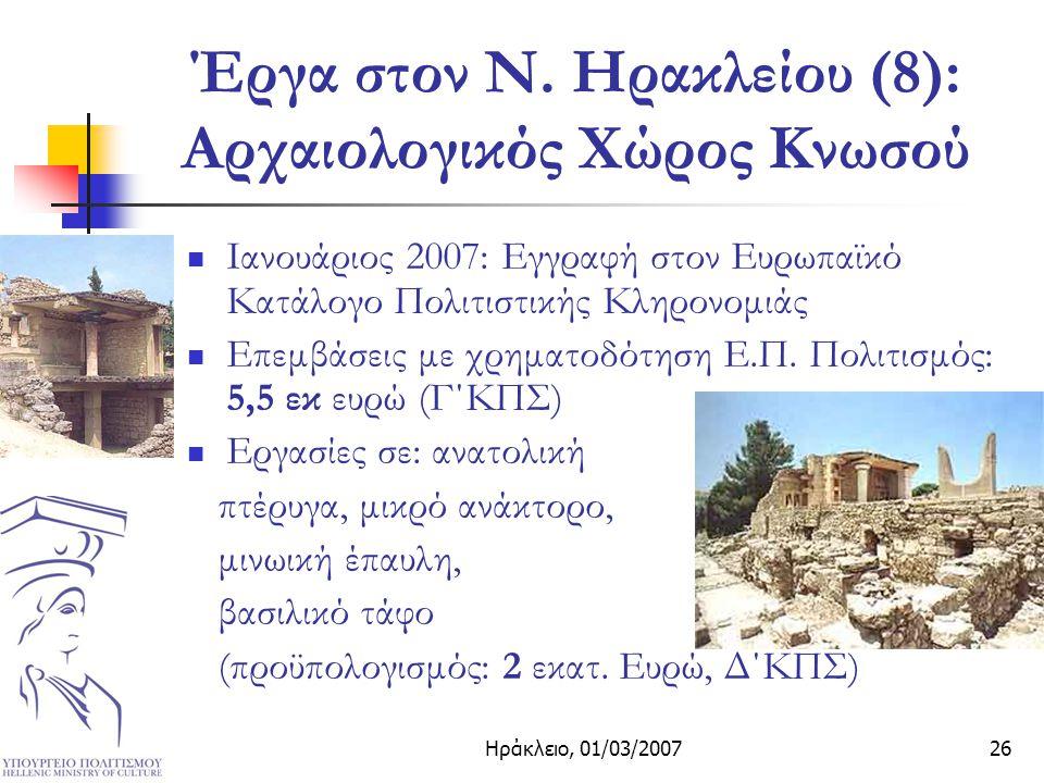 Ηράκλειο, 01/03/200726 Έργα στον Ν.