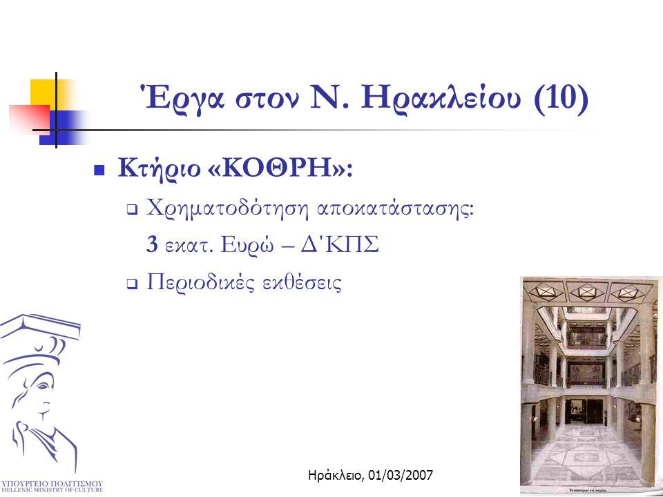 Ηράκλειο, 01/03/200728 Έργα στον Ν.