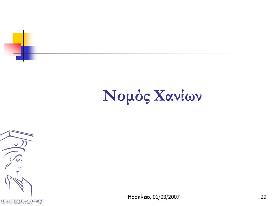 Ηράκλειο, 01/03/200729 Νομός Χανίων