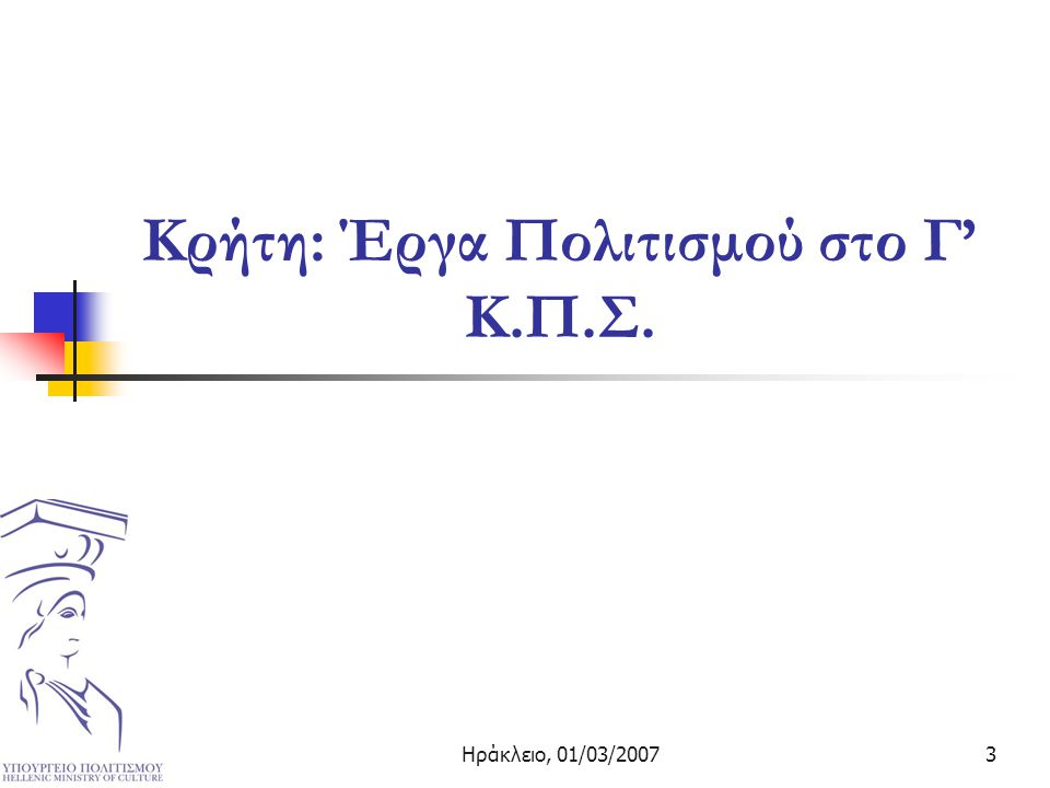 Ηράκλειο, 01/03/20073 Κρήτη: Έργα Πολιτισμού στο Γ' Κ.Π.Σ.