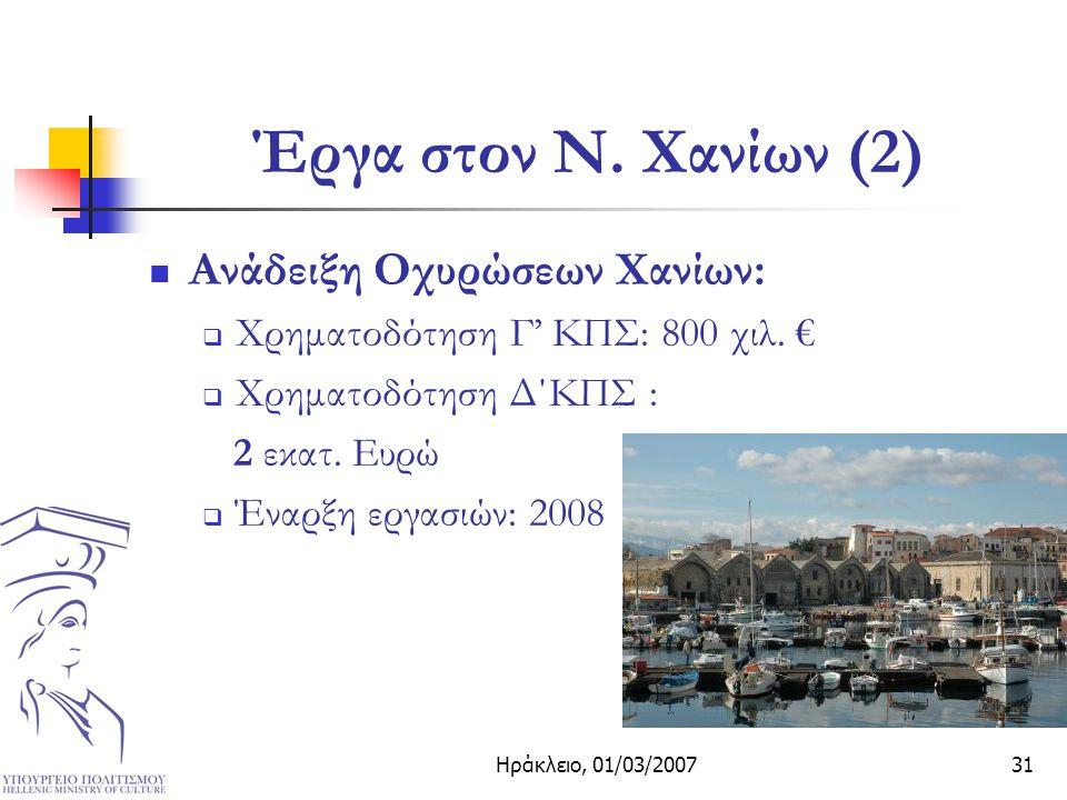 Ηράκλειο, 01/03/200731 Έργα στον Ν.