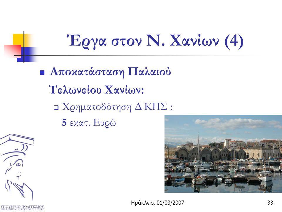 Ηράκλειο, 01/03/200733 Έργα στον Ν.