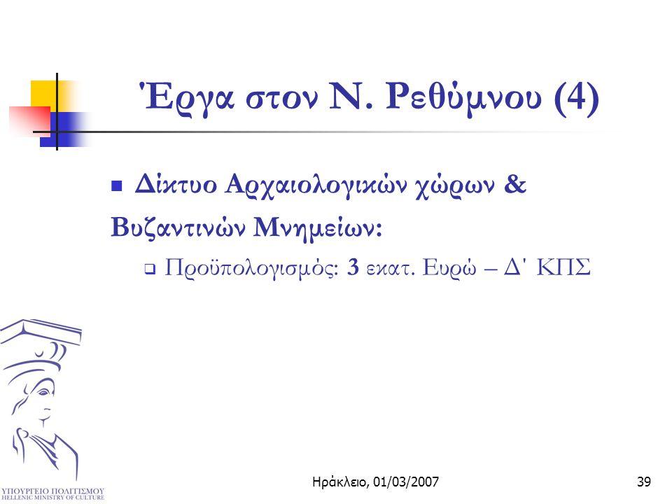 Ηράκλειο, 01/03/200739 Έργα στον Ν.