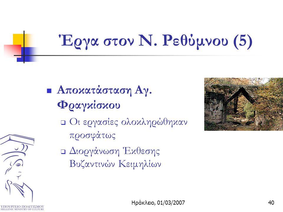 Ηράκλειο, 01/03/200740 Έργα στον Ν. Ρεθύμνου (5) Αποκατάσταση Αγ.