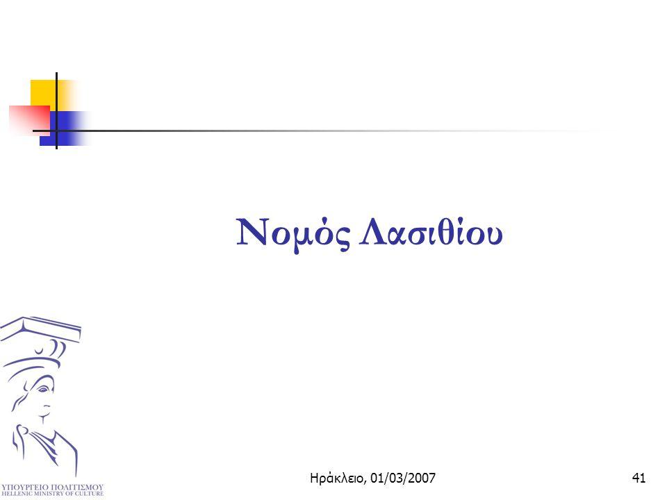 Ηράκλειο, 01/03/200741 Νομός Λασιθίου