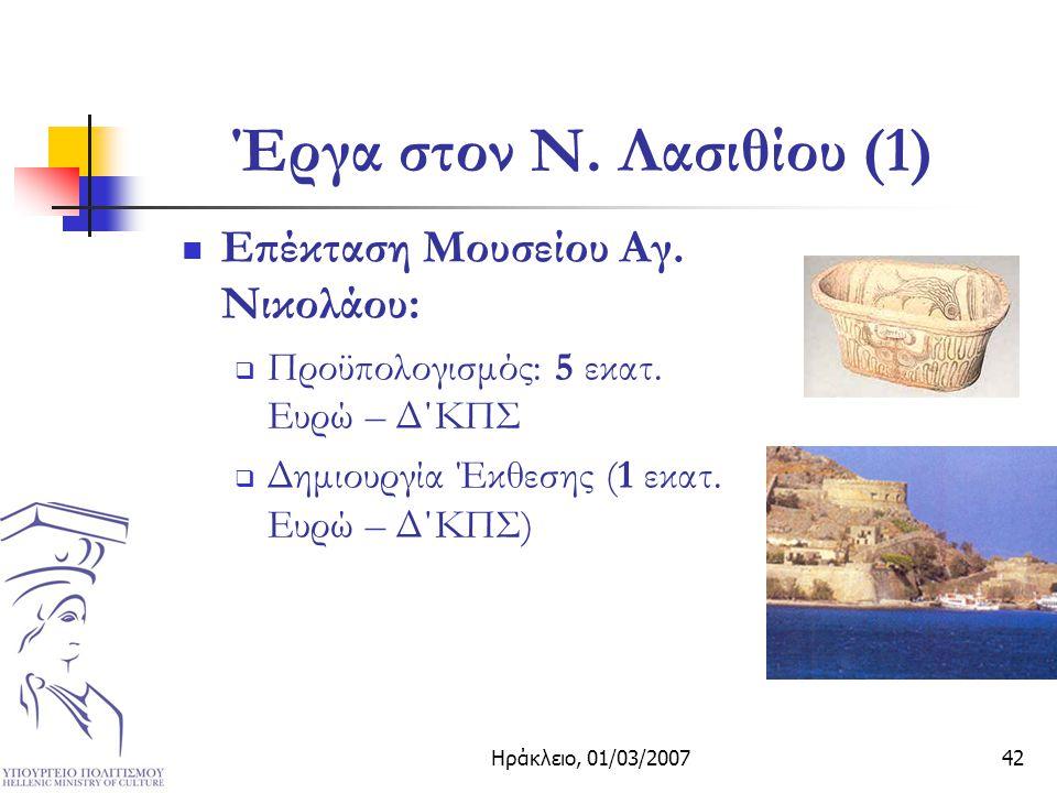 Ηράκλειο, 01/03/200742 Έργα στον Ν. Λασιθίου (1) Επέκταση Μουσείου Αγ.