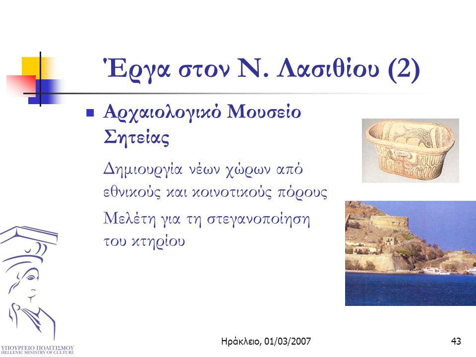 Ηράκλειο, 01/03/200743 Έργα στον Ν.
