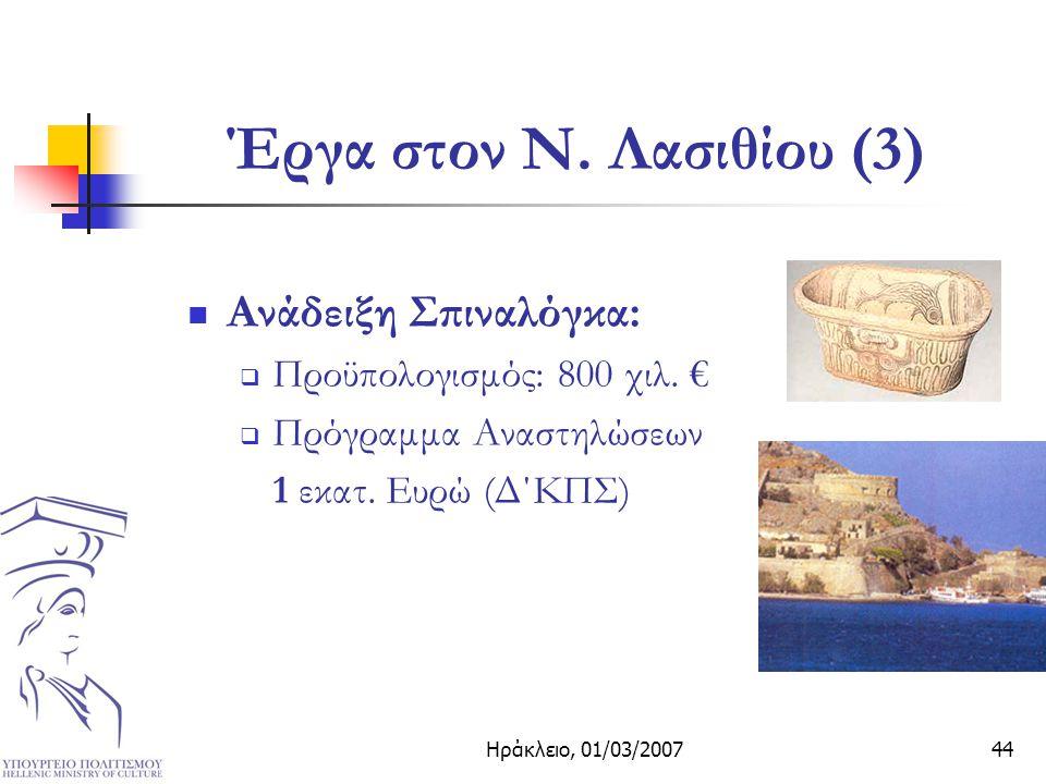 Ηράκλειο, 01/03/200744 Έργα στον Ν. Λασιθίου (3) Ανάδειξη Σπιναλόγκα:  Προϋπολογισμός: 800 χιλ.