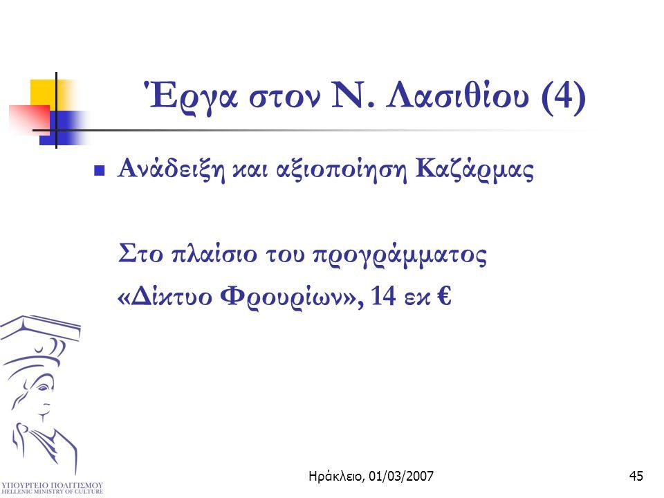 Ηράκλειο, 01/03/200745 Έργα στον Ν.