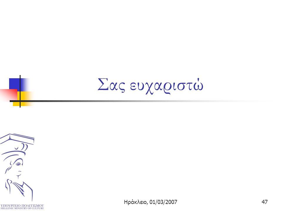 Ηράκλειο, 01/03/200747 Σας ευχαριστώ