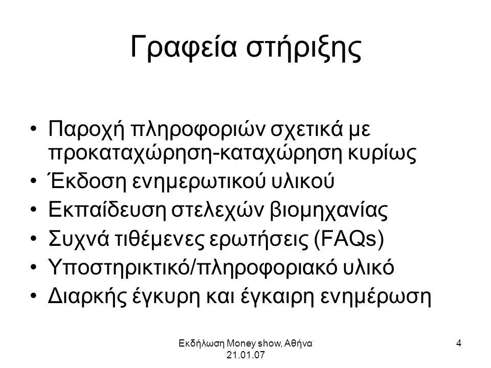 Εκδήλωση Money show, Αθήνα 21.01.07 4 Γραφεία στήριξης Παροχή πληροφοριών σχετικά με προκαταχώρηση-καταχώρηση κυρίως Έκδοση ενημερωτικού υλικού Εκπαίδευση στελεχών βιομηχανίας Συχνά τιθέμενες ερωτήσεις (FAQs) Υποστηρικτικό/πληροφοριακό υλικό Διαρκής έγκυρη και έγκαιρη ενημέρωση
