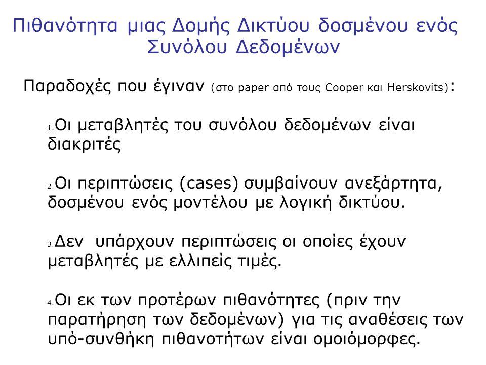 Πιθανότητα μιας Δομής Δικτύου δοσμένου ενός Συνόλου Δεδομένων Παραδοχές που έγιναν (στο paper από τους Cooper και Herskovits) : 1.