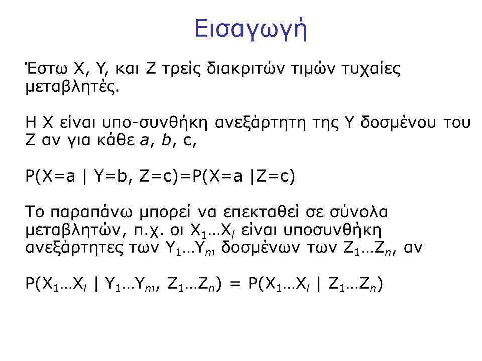 Εισαγωγή Έστω X, Y, και Z τρείς διακριτών τιμών τυχαίες μεταβλητές.