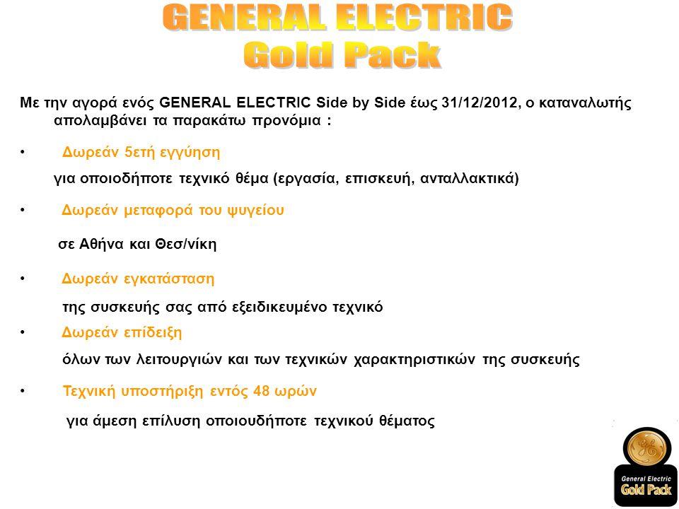 Με την αγορά ενός GENERAL ELECTRIC Side by Side έως 31/12/2012, ο καταναλωτής απολαμβάνει τα παρακάτω προνόμια : Δωρεάν 5ετή εγγύηση για οποιοδήποτε τ