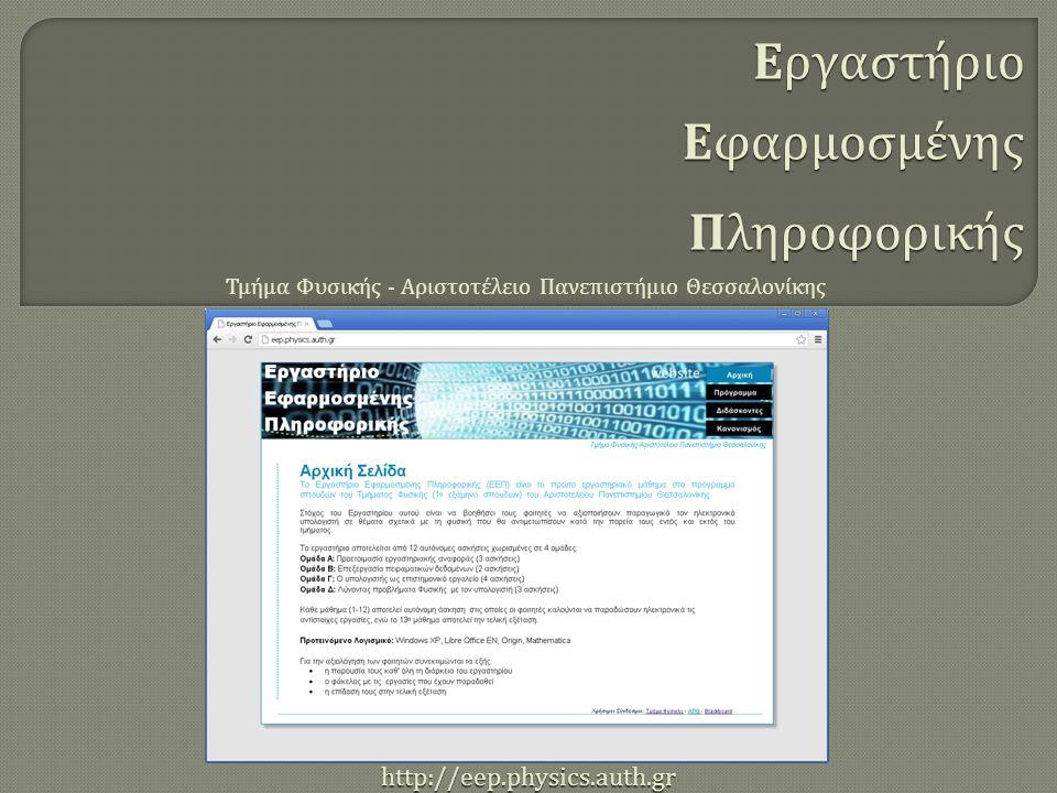 Εργαστήριο Εφαρμοσμένης Πληροφορικής http://eep.physics.auth.gr Τμήμα Φυσικής - Αριστοτέλειο Πανεπιστήμιο Θεσσαλονίκης