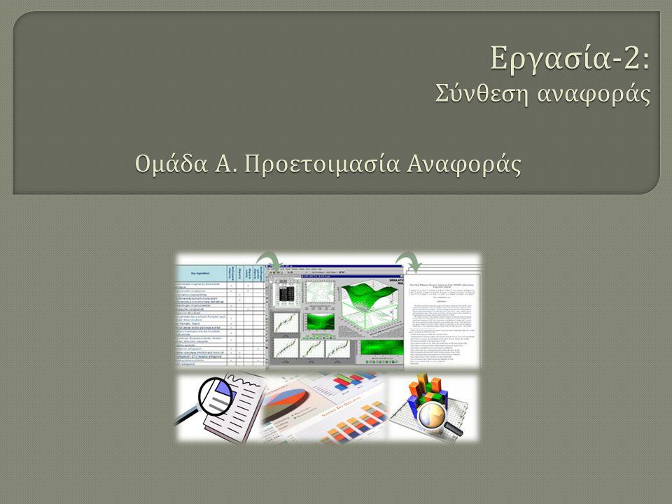 Εργασία-2 : Σύνθεση αναφοράς Ομάδα Α. Προετοιμασία Αναφοράς