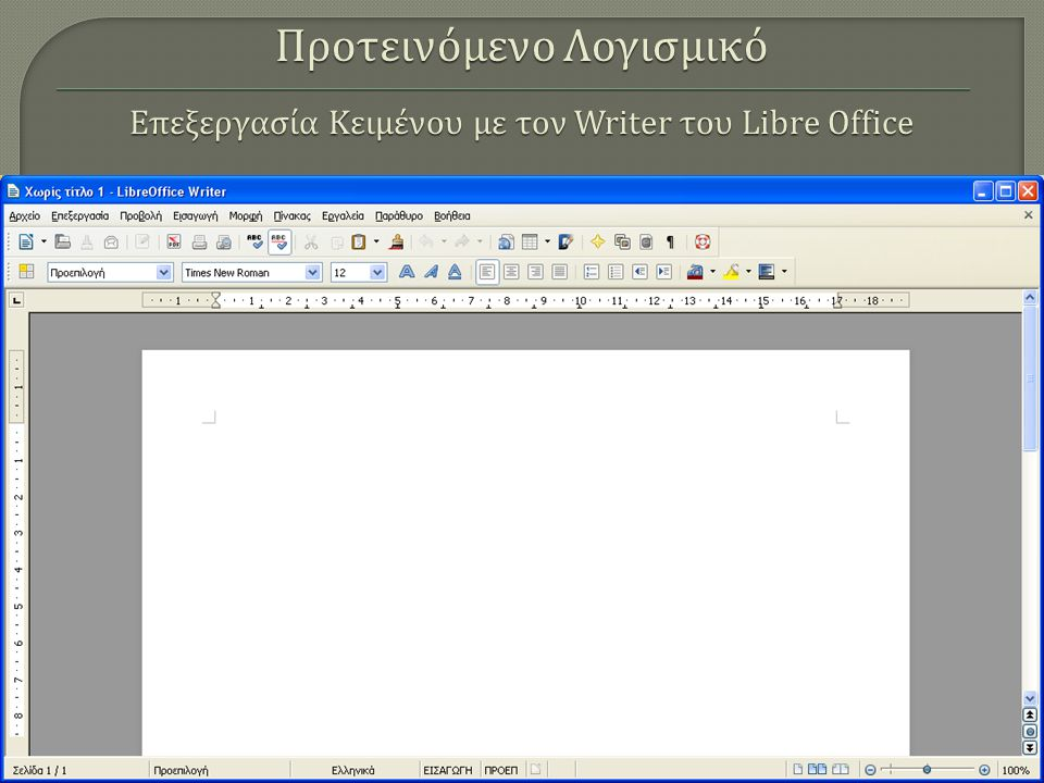 http://eep.physics.auth.gr Προτεινόμενο Λογισμικό Επεξεργασία Κειμένου με τον Writer του Libre Office