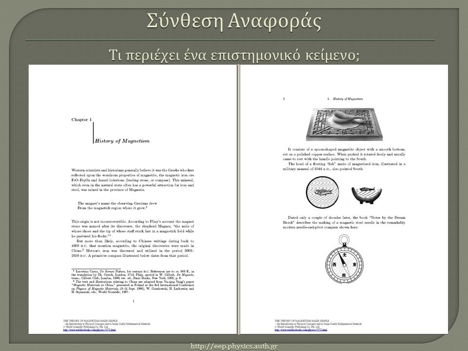 http://eep.physics.auth.gr Σύνθεση Αναφοράς Περιεχόμενα & Υποσημειώσεις