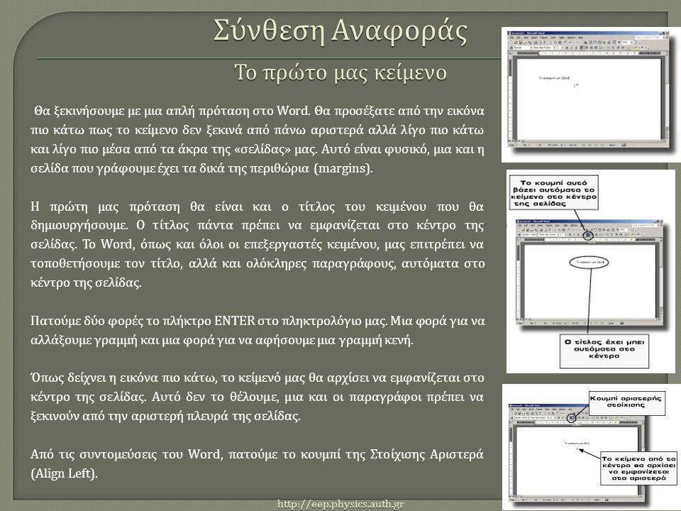 http://eep.physics.auth.gr Θα ξεκινήσουμε με μια απλή πρόταση στο Word.
