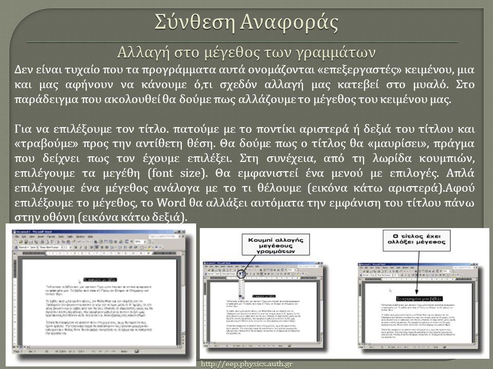 http://eep.physics.auth.gr Δεν είναι τυχαίο που τα προγράμματα αυτά ονομάζονται « επεξεργαστές » κειμένου, μια και μας αφήνουν να κάνουμε ό, τι σχεδόν αλλαγή μας κατεβεί στο μυαλό.