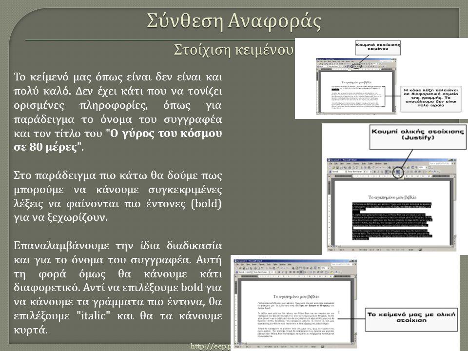 http://eep.physics.auth.gr Το κείμενό μας όπως είναι δεν είναι και πολύ καλό.