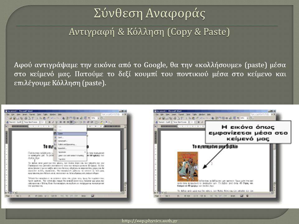 http://eep.physics.auth.gr Αφού αντιγράψαμε την εικόνα από το Google, θα την « κολλήσουμε » (paste) μέσα στο κείμενό μας.