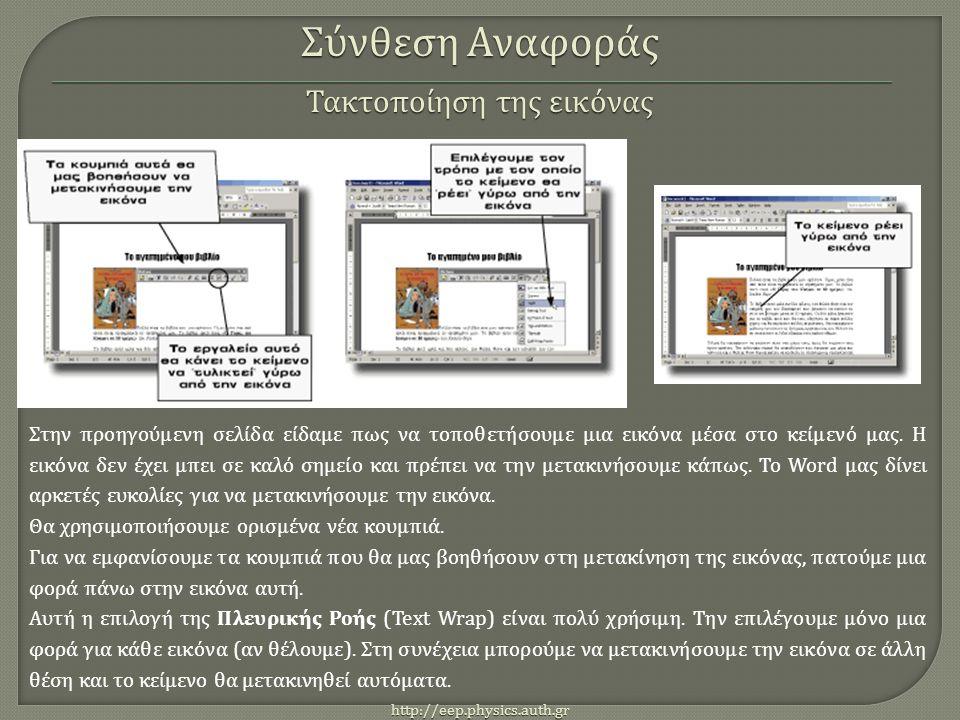 http://eep.physics.auth.gr Στην προηγούμενη σελίδα είδαμε πως να τοποθετήσουμε μια εικόνα μέσα στο κείμενό μας.