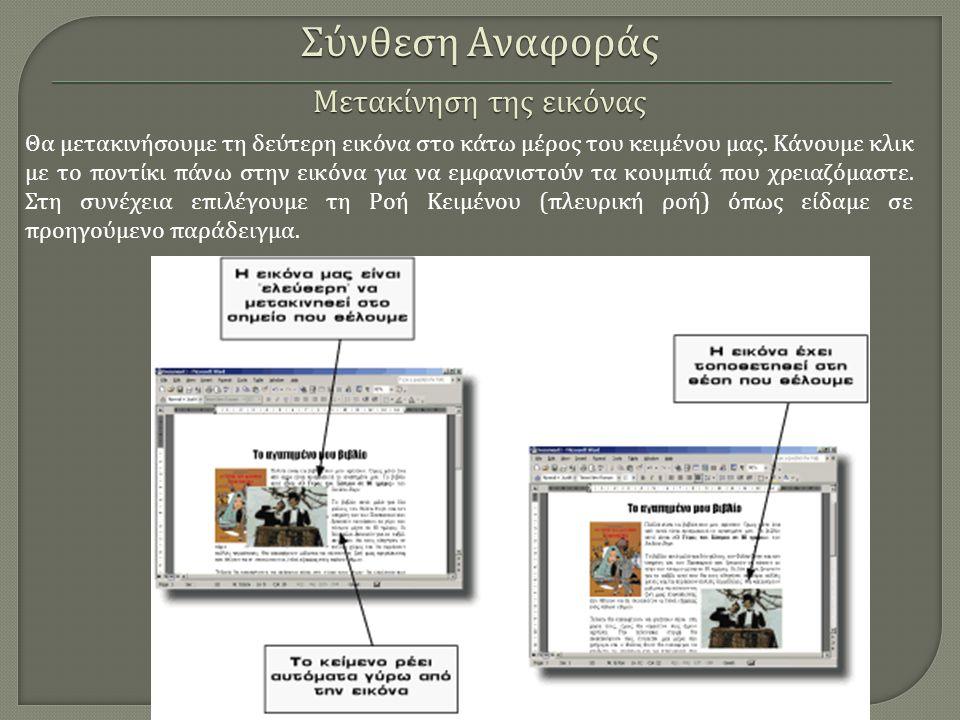 http://eep.physics.auth.gr Θα μετακινήσουμε τη δεύτερη εικόνα στο κάτω μέρος του κειμένου μας.