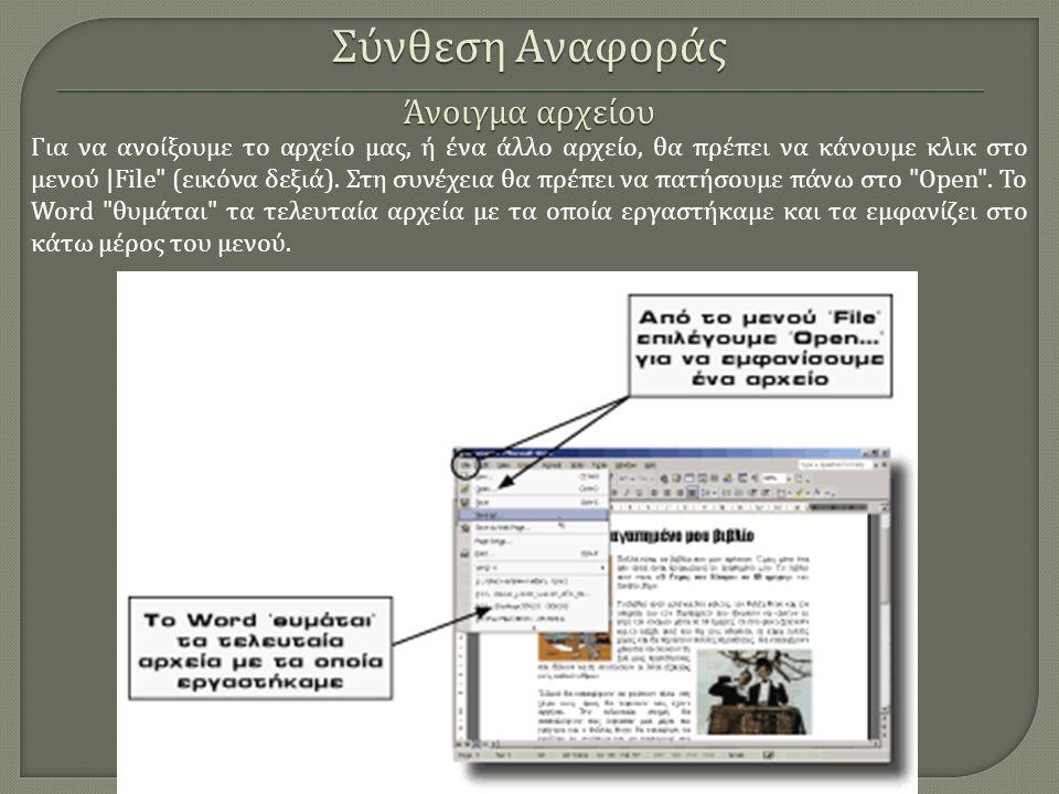 http://eep.physics.auth.gr Για να ανοίξουμε το αρχείο μας, ή ένα άλλο αρχείο, θα πρέπει να κάνουμε κλικ στο μενού  File ( εικόνα δεξιά ).