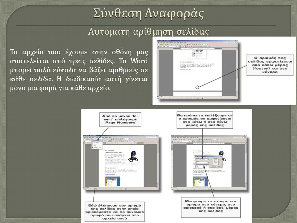 http://eep.physics.auth.gr Το αρχείο που έχουμε στην οθόνη μας αποτελείται από τρεις σελίδες.