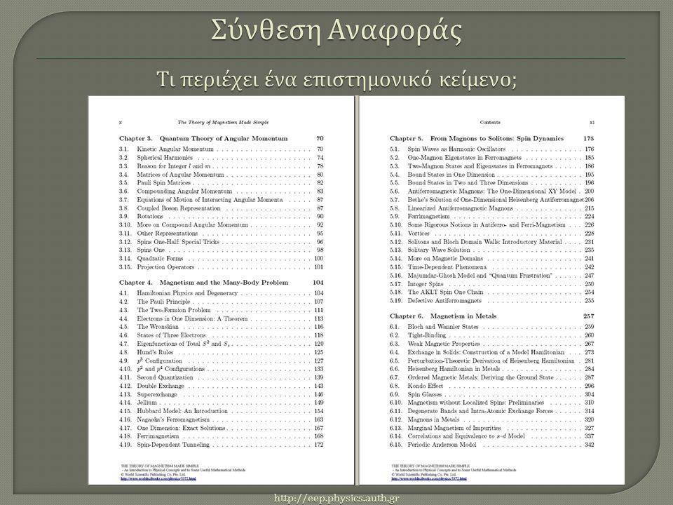 http://eep.physics.auth.gr Έχουμε ολοκληρώσει ( σχεδόν ) την εργασία μας.