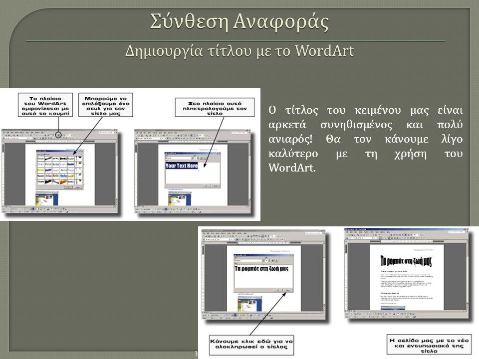 http://eep.physics.auth.gr Ο τίτλος του κειμένου μας είναι αρκετά συνηθισμένος και πολύ ανιαρός .
