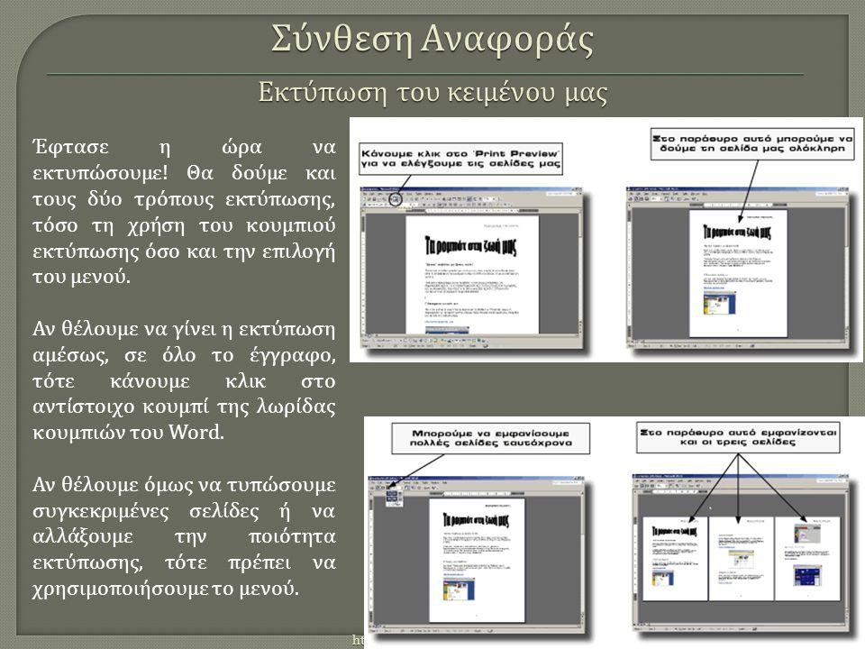 http://eep.physics.auth.gr Έφτασε η ώρα να εκτυπώσουμε .