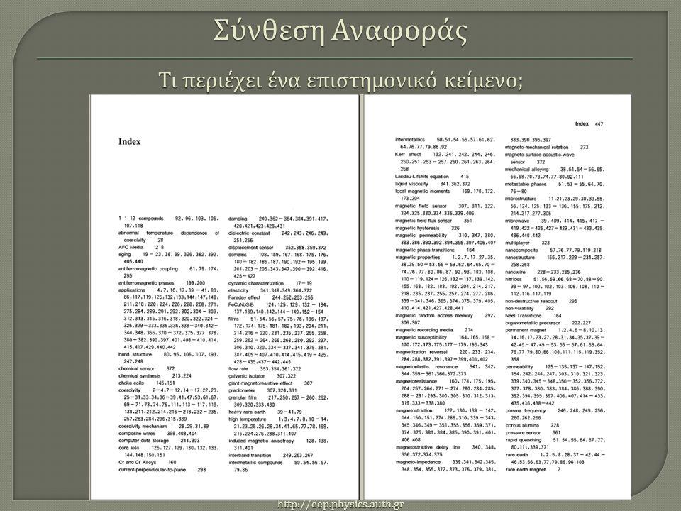 http://eep.physics.auth.gr Σύνθεση Αναφοράς Τι περιέχει ένα επιστημονικό κείμενο;