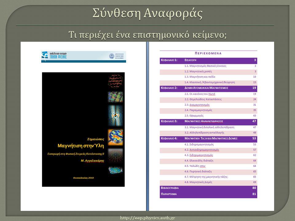 http://eep.physics.auth.gr Θα έχετε προσέξει σε πολλά βιβλία, κυρίως στο πάνω μέρος, να επαναλαμβάνεται η ίδια φράση ή τίτλος (το ίδιο συμβαίνει και με το βιβλίο που κρατάτε).