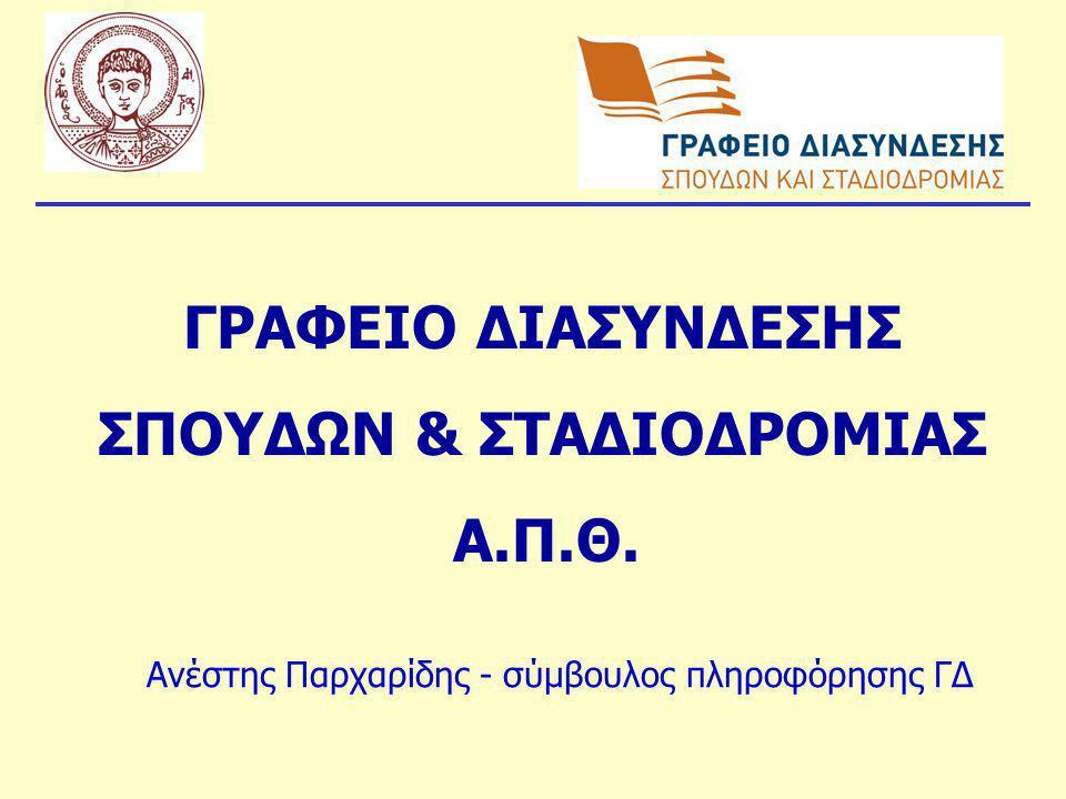 ΓΡΑΦΕΙΟ ΔΙΑΣΥΝΔΕΣΗΣ ΣΠΟΥΔΩΝ & ΣΤΑΔΙΟΔΡΟΜΙΑΣ Α.Π.Θ. Ανέστης Παρχαρίδης - σύμβουλος πληροφόρησης ΓΔ