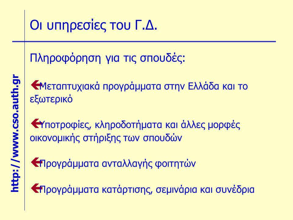 Οι υπηρεσίες του Γ.Δ. ç Μεταπτυχιακά προγράμματα στην Ελλάδα και το εξωτερικό ç Υποτροφίες, κληροδοτήματα και άλλες μορφές οικονομικής στήριξης των σπ