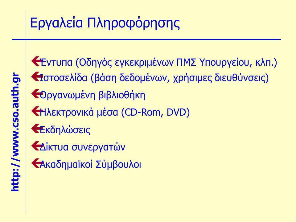 Εργαλεία Πληροφόρησης ç Έντυπα (Οδηγός εγκεκριμένων ΠΜΣ Υπουργείου, κλπ.) ç Ιστοσελίδα (βάση δεδομένων, χρήσιμες διευθύνσεις) ç Οργανωμένη βιβλιοθήκη