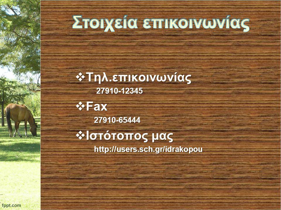  Τηλ.επικοινωνίας 27910-12345 27910-12345  Fax 27910-65444 27910-65444  Ιστότοπος μας http://users.sch.gr/idrakopou http://users.sch.gr/idrakopou
