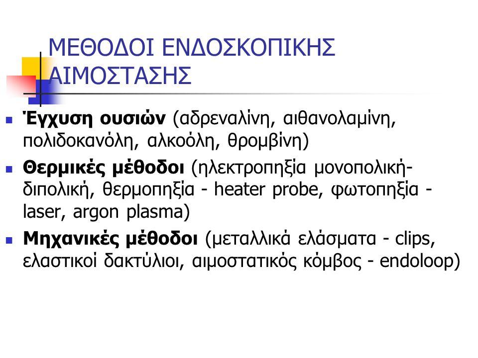 ΜΕΘΟΔΟΙ ΕΝΔΟΣΚΟΠΙΚΗΣ ΑΙΜΟΣΤΑΣΗΣ Έγχυση ουσιών (αδρεναλίνη, αιθανολαμίνη, πολιδοκανόλη, αλκοόλη, θρομβίνη) Θερμικές μέθοδοι (ηλεκτροπηξία μονοπολική- δ